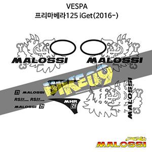 베스파 VESPA 프리마베라125 iGet(2016-) KIT of stickers TROPHY VESPA 말로시 스티커 액세서리