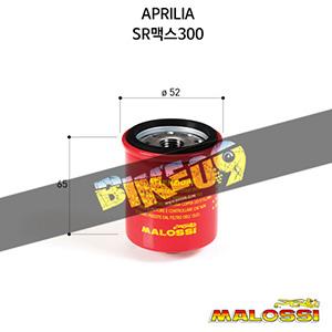 아프릴리아 APRILIA SR맥스300 RED CHILLI OIL FILTER oil filter 말로시 에어필터 오일필터