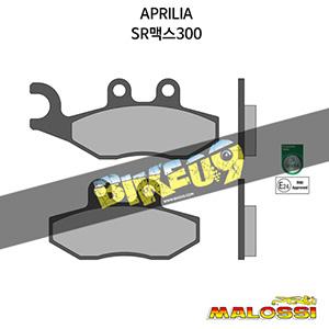아프릴리아 APRILIA SR맥스300 BRAKE PADS homologated 말로시 브레이크 브레이크 디스크