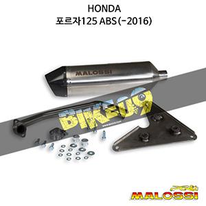 혼다 HONDA 포르자125 ABS(-2016) EXHAUST S. RX 말로시 머플러