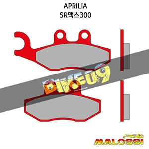 아프릴리아 APRILIA SR맥스300 BRAKE PADS MHR 말로시 브레이크 브레이크 디스크