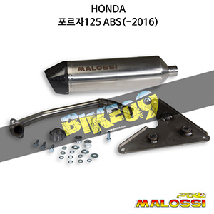 혼다 HONDA 포르자125 ABS(-2016) EXHAUST S. RX homologated - with catalyser 말로시 머플러