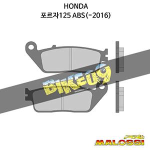 혼다 HONDA 포르자125 ABS(-2016) BRAKE PADS (Front) 말로시 브레이크 브레이크 디스크