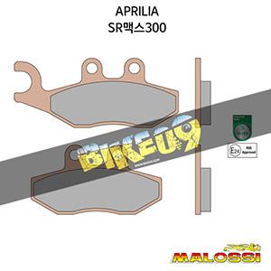 아프릴리아 APRILIA SR맥스300 BRAKE PADS MHR SYNT homologated 말로시 브레이크 브레이크 디스크