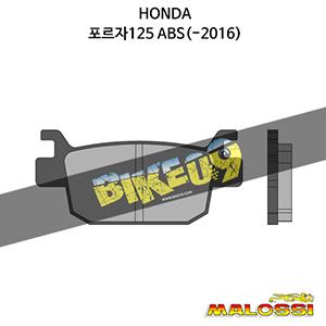 혼다 HONDA 포르자125 ABS(-2016) BRAKE PADS (Rear) 말로시 브레이크 브레이크 디스크