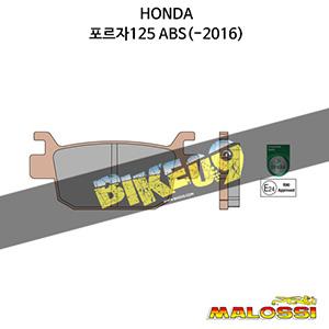혼다 HONDA 포르자125 ABS(-2016) BRAKE PADS MHR SYNT homologated (Rear) 말로시 브레이크 브레이크 디스크