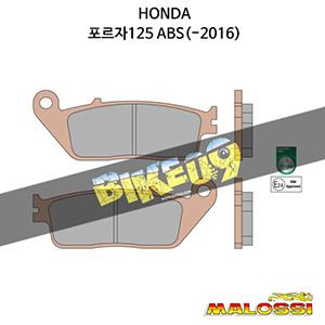 혼다 HONDA 포르자125 ABS(-2016) BRAKE PADS MHR SYNT homologated (Front) 말로시 브레이크 브레이크 디스크