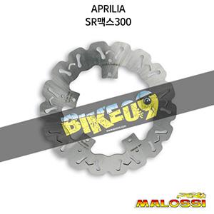 아프릴리아 APRILIA SR맥스300 WHOOP DISC brake disc ext. Ø 260 - thickness 4,2 mm 말로시 브레이크 브레이크 디스크