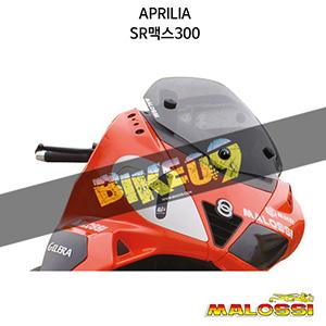 아프릴리아 APRILIA SR맥스300 SPORT SCREEN - DARK SMOKE - W 425xH 450 THK 3 mm 말로시 프레임 파츠