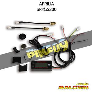 아프릴리아 APRILIA SR맥스300 APID SENSE SYSTEM DUAL TEMP METER 말로시 엔진 액세서리