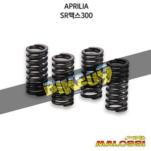 아프릴리아 APRILIA SR맥스300 4 SPRINGS for ENGINE VALVES 말로시 엔진 벨브