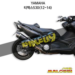 야마하 YAMAHA 티맥스530(12-14) EXHAUST SYS.MAXI WILD LION 말로시 머플러