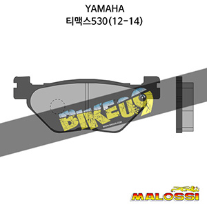 야마하 YAMAHA 티맥스530(12-14) BRAKE PADS (Rear) 말로시 브레이크 브레이크 디스크