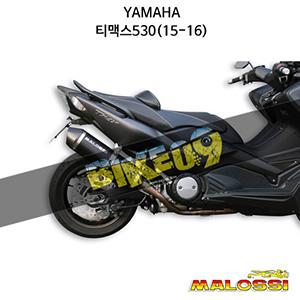 야마하 YAMAHA 티맥스530(15-16) EXHAUST SYS.MAXI WILD LION 말로시 머플러