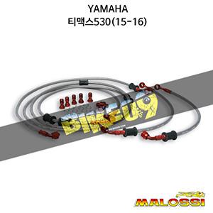 야마하 YAMAHA 티맥스530(15-16) HOSE KIT (front/rear) for MHR BRAKE (AERONAUTICAL) 말로시 브레이크 브레이크 디스크