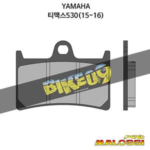 야마하 YAMAHA 티맥스530(15-16) BRAKE PADS (Front) 말로시 브레이크 브레이크 디스크