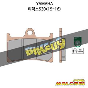 야마하 YAMAHA 티맥스530(15-16) BRAKE PADS MHR SYNT homologated (Front) 말로시 브레이크 브레이크 디스크