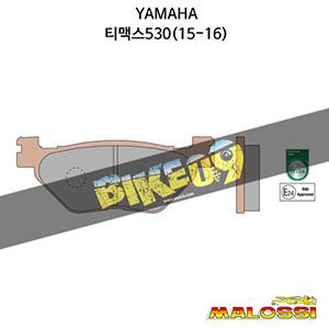 야마하 YAMAHA 티맥스530(15-16) BRAKE PADS MHR SYNT homologated (Rear) 말로시 브레이크 브레이크 디스크