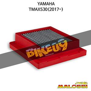 야마하 YAMAHA 티맥스530(2017-) W BOX FILTER for original air filter 말로시 에어필터 오일필터