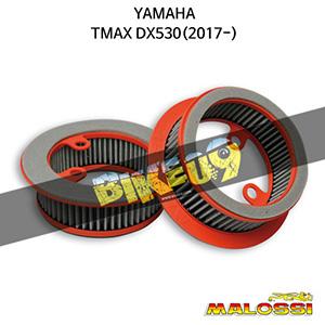 야마하 YAMAHA 티맥스DX530(2017-) V FILTER right side variator air filter 말로시 에어필터 오일필터