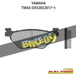 야마하 YAMAHA 티맥스DX530(2017-) BRAKE PADS (Rear) 말로시 브레이크 브레이크 디스크