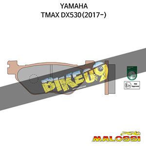 야마하 YAMAHA 티맥스DX530(2017-) BRAKE PADS MHR SYNT homologated (Rear) 말로시 브레이크 브레이크 디스크