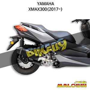 야마하 YAMAHA 엑스맥스300(2017-) EXHAUST SYSTEM RX Black 말로시 머플러