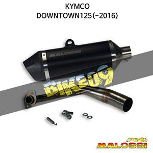 킴코 KYMCO 다운타운125(-2016) EXHAUST S. RX Black 말로시 머플러