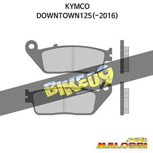 킴코 KYMCO 다운타운125(-2016) BRAKE PADS (Front) 말로시 브레이크 브레이크 디스크