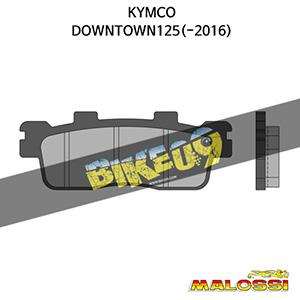 킴코 KYMCO 다운타운125(-2016) BRAKE PADS (Rear) 말로시 브레이크 브레이크 디스크