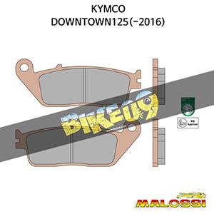 킴코 KYMCO 다운타운125(-2016) BRAKE PADS MHR SYNT homologated 말로시 브레이크 브레이크 디스크