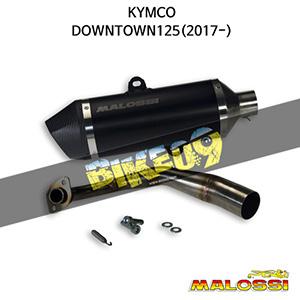 킴코 KYMCO 다운타운125(2017-) EXHAUST S. RX Black 말로시 머플러