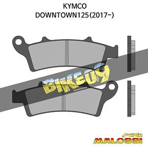킴코 KYMCO 다운타운125(2017-) BRAKE PADS (Front) 말로시 브레이크 브레이크 디스크