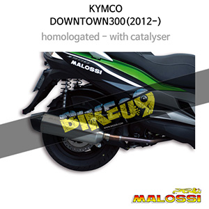 킴코 KYMCO 다운타운300(2012-) EXHAUST S. RX homologated - with catalyser 말로시 머플러