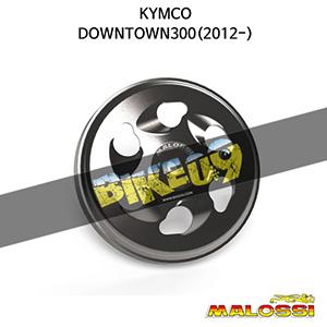 킴코 KYMCO 다운타운300(2012-) MAXI WING CLUTCH BELL MHR inner Ø 153 mm 말로시 구동계 튜닝 파츠