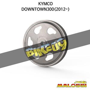 킴코 KYMCO 다운타운300(2012-) MAXI WING CLUTCH BELL SPORT inner Ø 152 mm 말로시 구동계 튜닝 파츠