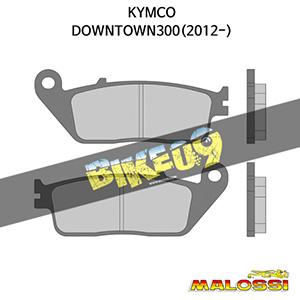 킴코 KYMCO 다운타운300(2012-) BRAKE PADS (Front) 말로시 브레이크 브레이크 디스크