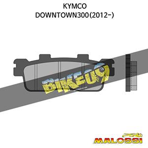 킴코 KYMCO 다운타운300(2012-) BRAKE PADS (Rear) 말로시 브레이크 브레이크 디스크