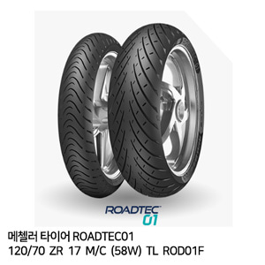 메첼러 타이어 ROADTEC01 120/70  ZR  17  M/C  (58W)  TL  ROD01F