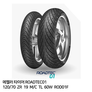 메첼러 타이어 ROADTEC01 120/70  ZR  19  M/C  TL  60W  ROD01F