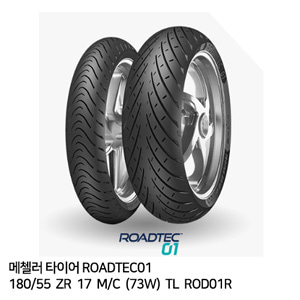 메첼러 타이어 ROADTEC01 180/55  ZR  17  M/C  (73W)  TL  ROD01R