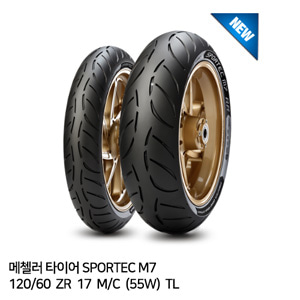 메첼러 타이어 SPORTEC M7 120/60-17  M/C  (55W)  TL