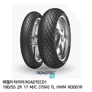 메첼러 타이어 ROADTEC01 190/55  ZR  17  M/C  (75W)  TL  HWM  ROD01R