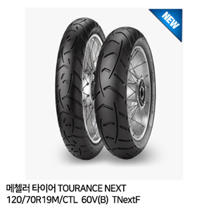메첼러 타이어 TOURANCE NEXT 120/70-19 M/CTL  60V(B)  TNextF