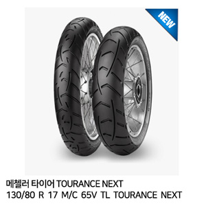 메첼러 타이어 TOURANCE NEXT 130/80-17  M/C  65V  TL  TOURANCE  NEXT