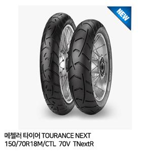 메첼러 타이어 TOURANCE NEXT 150/70-18 M/CTL  70V  TNextR