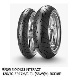 메첼러 타이어 Z8 INTERACT 120/70  ZR17M/C  TL  (58W)(M)  RODI8F