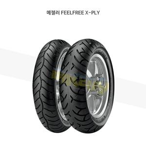 메첼러 오토바이 타이어 FEELFREE X-PLY 120/70-14 M/C TL 55S FELFRF