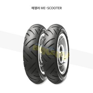 메첼러 오토바이 타이어 ME-SCOOTER 110/80-10 58L TL ME7 TEEN