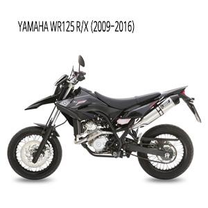 미브 WR125 R/X 스트롱거 (09-16) 스틸 슬립온 머플러 야마하